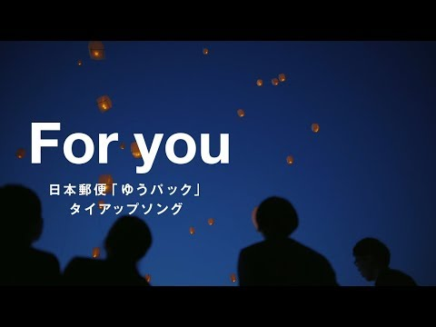 , title : 'androp 「For you」 Music Video 日本郵便「ゆうパック」タイアップソング'