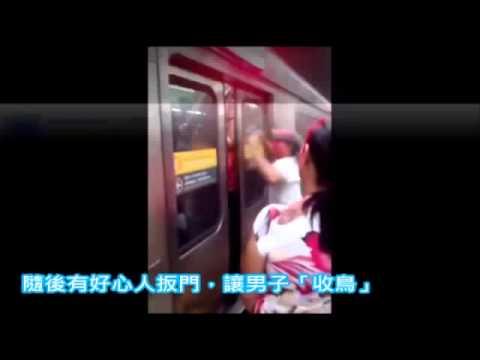 真的GG了? 男「下體」被電車門夾住