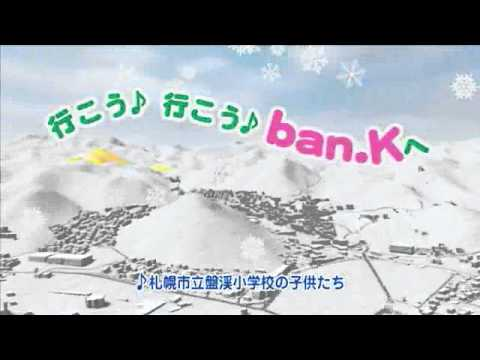 さっぽろばんけいスキー場 TVCM 「待ってるよ編」