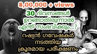 Video р┤▒р┤╖р╡Нр┤пр╡╗ р┤Чр┤╡р╡Зр┤╖р┤Хр╡╝ р┤ир┤Яр┤др╡Нр┤др┤┐р┤п р┤Хр╡Нр┤░р╡Вр┤░р┤ор┤╛р┤п р┤кр┤░р╡Ар┤Хр╡Нр┤╖р┤гр┤В   Russian Sleep Experiment   Malayalam   QNA MP3, 3GP, MP4, WEBM, AVI, FLV Oktober 2018
