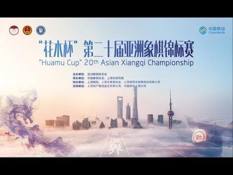 Trịnh Duy Đồng vs Trần Thanh Tân : Giải vô địch đồng đội cờ tướng Châu Á lần thứ 20 năm 2018