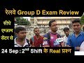 Railway Group D Exam Questions 2nd Shift 24 September Review by Candidates | रेलवे ग्रुप डी प्रश्‍न
