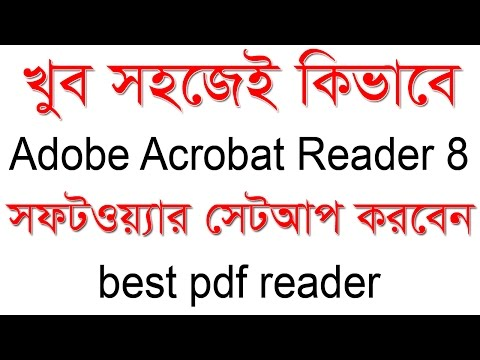 How To Download and Install Adobe Acrobat Reader 8 Bangla Video Tutorial- Acrobat কিভাবে সেটআপ করবেন