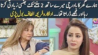 Video Hamaray Ghar Ka Nokar Mery Sath Jinsi ziyadati Karta Raha - Ek Nayi Subah with Farah   Aplus MP3, 3GP, MP4, WEBM, AVI, FLV Juli 2018