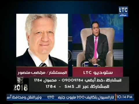 العرب اليوم - مرتضى منصور يهاجم غادة عبد الرازق ويعقد مقارنة