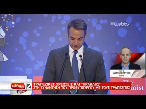Συνάντηση του Πρωθυπουργού με τραπεζίτες για τις χρεώσεις στις συναλλαγές | 24/10/2019 | ΕΡΤ