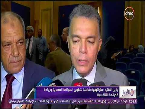 وزير النقل ...في إطار الإحتفال باليوم البحري العالمي بميناء الإسكندرية