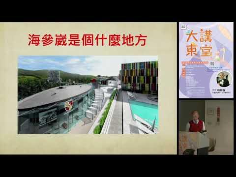 20191207 高雄市立圖書館大東講堂— 裴凡強「從道場到賭場,從極南到極北」—影音紀錄