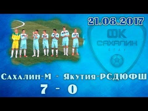 Сахалин-М - Якутия-РСДЮФШ 7-0 (Обзор матча)(21.08.2017)