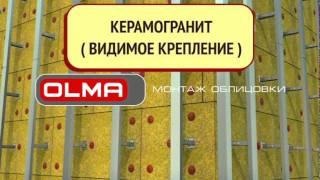 Вентилируемый фасад. Монтаж подсистемы ОЛМА