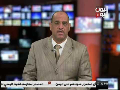 Yemen Today Channel English News27 10 2017