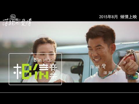 「落跑吧 愛情」電影版MV 任賢齊 [ 外婆的澎湖灣2015 ]