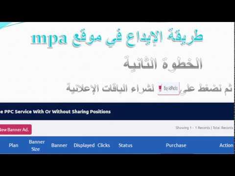 Video طريقة الايداع في موقع mpa download in MP3, 3GP, MP4, WEBM, AVI, FLV January 2017