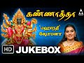 Kannaatha ( கண்ணாத்தா ) jukebox | Songs Of Amman | Tamil Devotional Songs