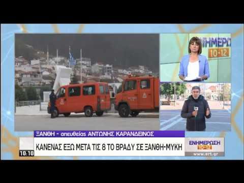 Κορονοϊός : Ριτσώνα, Ξάνθη, Καστοριά , Πέλλα | 03/04/2020 | ΕΡΤ