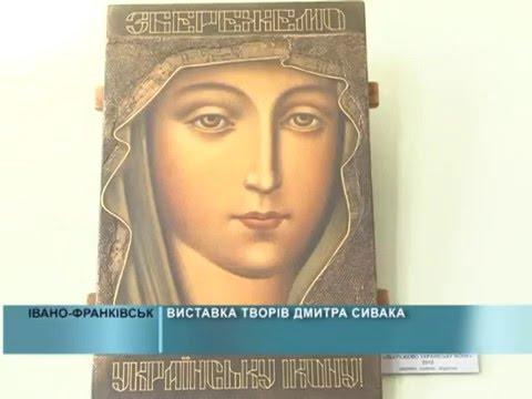 12 02 2016 Виставка творів Дмитра Сивака