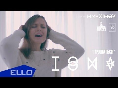 Toma Lowa - Прощаться / ELLO UP^ /