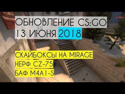 НОВЫЕ СМОКИ НА МIRАGЕ НЕРФ СZ75 и НОВАЯ М4А1-S в обновлении СS:GО от 13.06.18 - DomaVideo.Ru