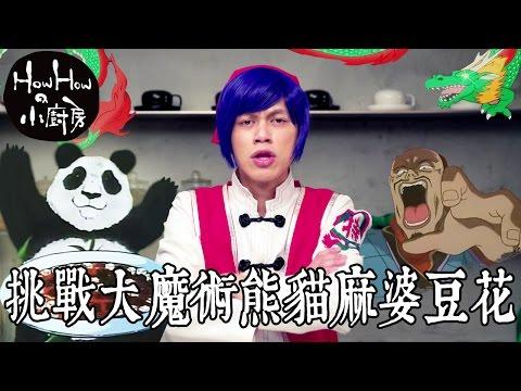 HowHowの小廚房 / 挑戰大魔術熊貓麻婆豆花