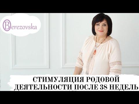 Др. Елена Березовская - Стимуляция родовой деятельности в 38-42 недели
