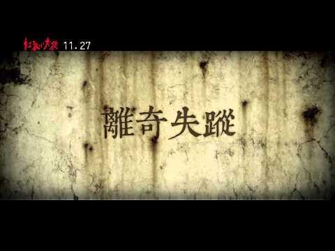 《紅衣小女孩》前導預告2