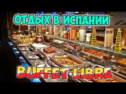 , title : 'Где недорого поесть в Испании. Buffet Libre    [Отдых в Испании]'