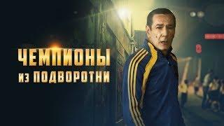 Чемпионы из подворотни — фильм драма про футбол — все серии