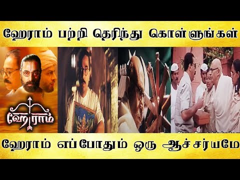 ஹே ராம் எப்போதும் ஒரு ஆச்சர்யமே, Facts about hey ram movie - Tamil light