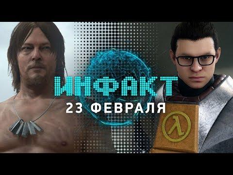 Трой Бейкер в Death Stranding, новый Гордон Фримен, турнир по Warcraft III...