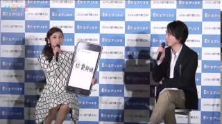 石田衣良、平愛梨/E☆エブリスタ「スマホ小説大賞2014」授賞式