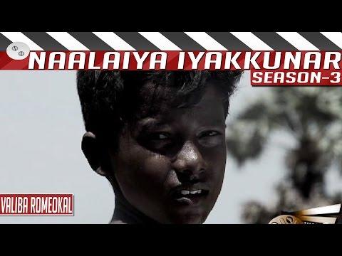 Valiba-Romeogal-Short-Film-by-Bakkiyaraj-Kannan-Naalaiya-Iyakkunar-3