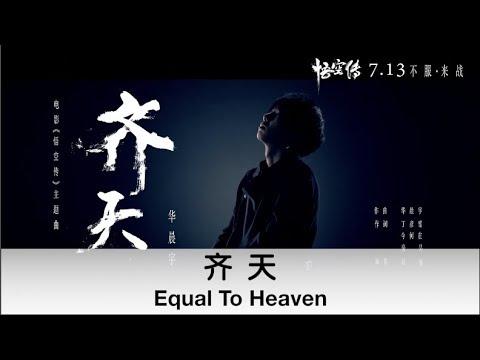 """(ENG SUB) Theme Song of Movie """"Wu Kong - Equal To Heaven"""" by Hua Chenyu - 华晨宇创作演唱电影《悟空传》主题曲《齐天》"""