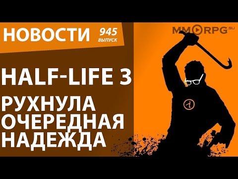 Half-Life 3. Рухнула очередная надежда. Новости