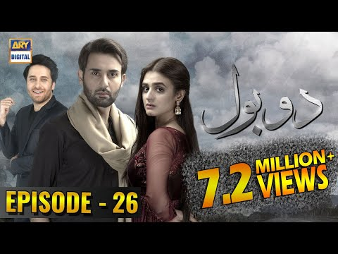 Do Bol Episode 26 | 30th April 2019 | ARY Digital Drama