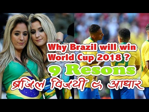 (Brazil will win World Cup 9 Reasons - Duration: 8 minutes, 47 seconds.)