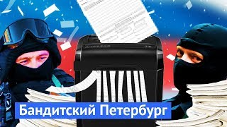 Беспредел в Петербурге: как фальсифицируют выборы