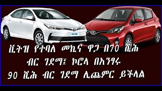 The latest Amharic News May  24, 2019