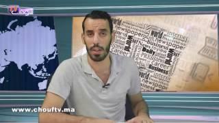 شوف الصحافة: اعتقال شرطي حبك سيناريو عمل إرهابي