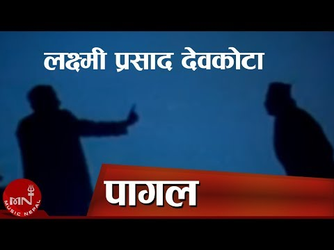 Laxmi Prasad Devkota | Pagal | Meghraj Sharma and Manjul | Yadav Kharel | Chandra Raj Sharma