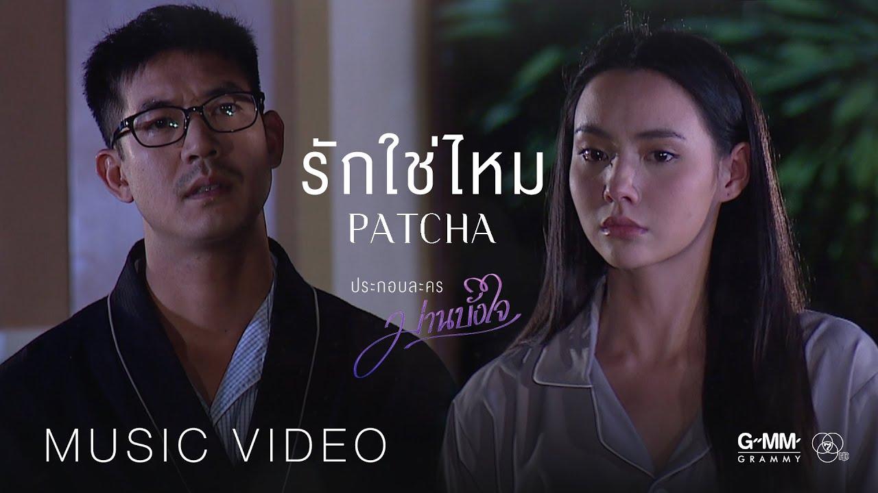 พัดชา เอนกอายุวัฒน์ - รักใช่ไหม (ประกอบละครม่านบังใจ) 【OFFICIAL MV】