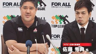 タイトル通訳必須!吉本新喜劇・諸見里が、日本代表ヘッドコーチのジェイミー・ジョセフに/『トップリーグの逆襲2018→2019』WEBムービー