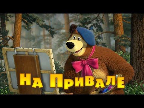 Маша и Медведь - На привале (57 серия) Премьера новой серии! (видео)
