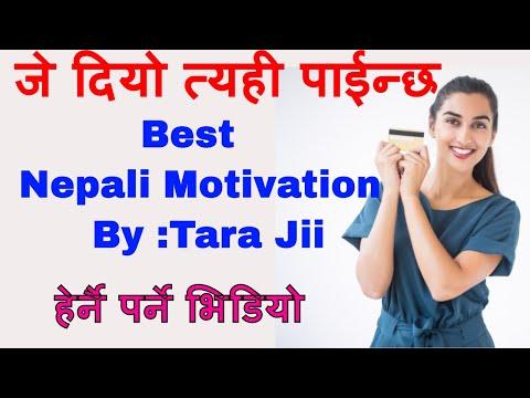 """(संसारको नियम: """"जे दियो त्यही पाईन्छ """" Nepali Motivational Speech By:Dr. Tara Jii - Duration: 10 minutes.)"""