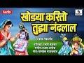 Khodya Karito Tuza Nandlal - Balgeet - Gavlani - Sumeet Music