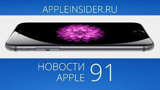 Новости Apple, 91: популярность IPhone 6 и спрос на Apple Watch