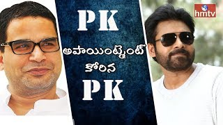 Prashant Kishor Trying For Pawan Kalyan Appointment
