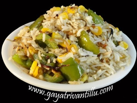 Capsicum & Sweet Corn Rice – Indian Recipes – Andhra Telugu Vegetarian Food Cuisine Vantalu