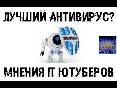 ЛУЧШИЙ АНТИВИРУС? 💣 Мнение трех IT Ютуберов! (видео)