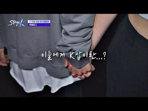 [에필로그] K-POP을 사랑하는 77개국, 이들에게 ′K-POP′이란? 스테이지 K(STAGE K) 11회