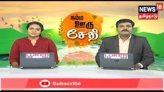 நம்ம ஊரு செய்திகள் | Namma Ooru News | News 18 Tamilnadu | 18.03.2019